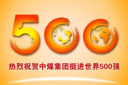 喜讯!中煤集团跨入世界500强