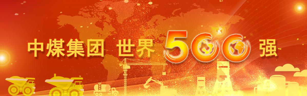 中煤集团 世界500强